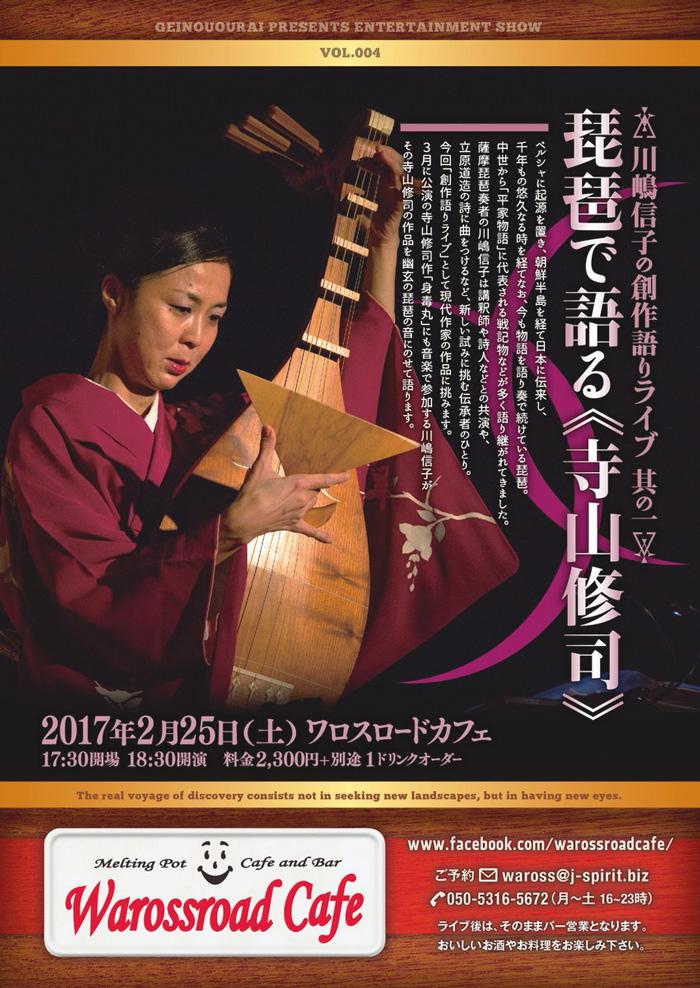 川嶋信子の創作語りライブ其の一 琵琶で語る《寺山修司》
