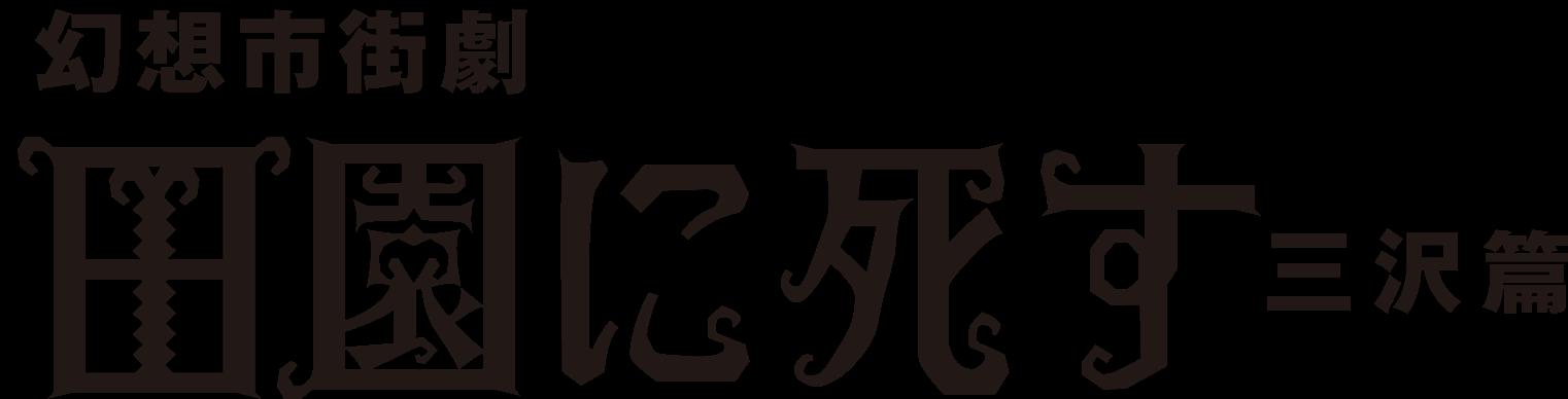 幻想市街劇『田園に死す』三沢篇