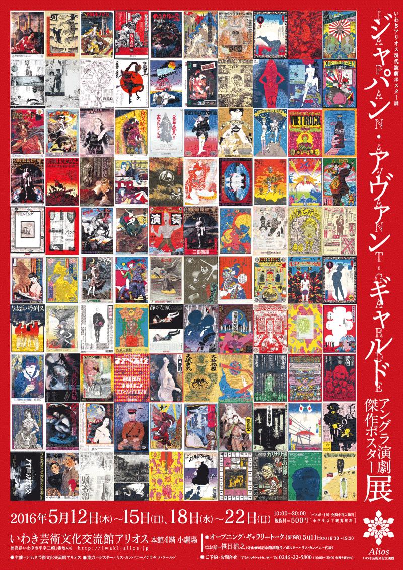 ジャパン・アヴァンギャルドーアングラ演劇傑作ポスター展