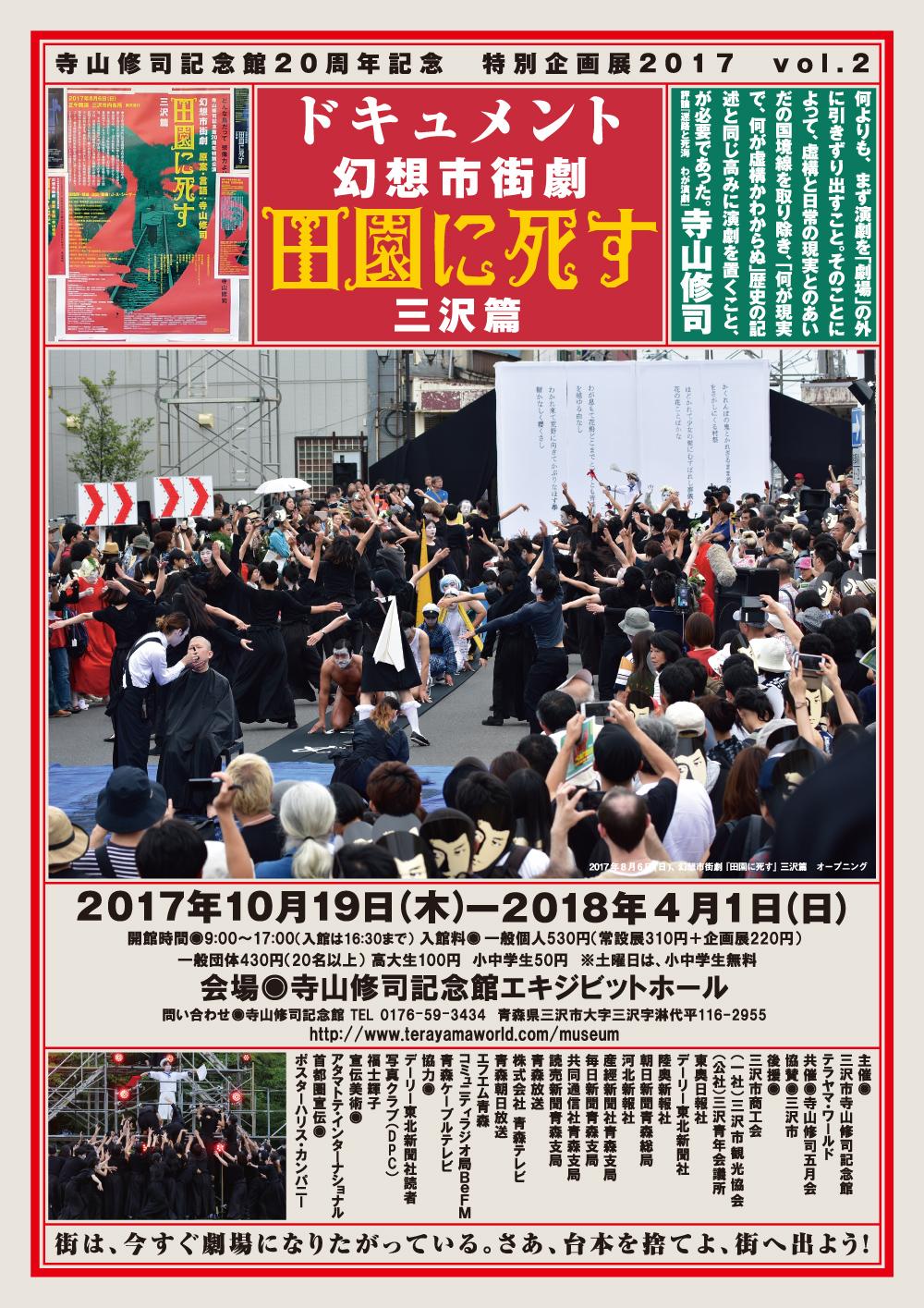 http://www.terayamaworld.com/A4_omote_ol.jpg